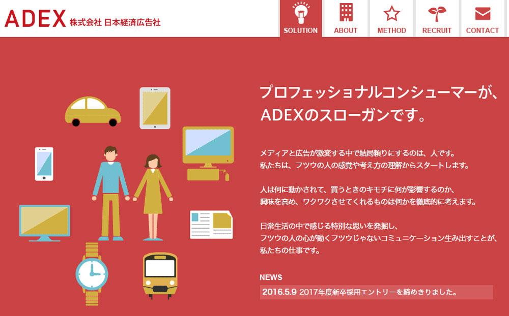 日本経済広告社サイト
