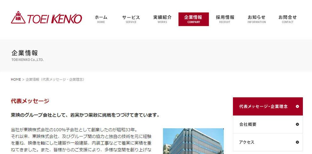 東映企業情報
