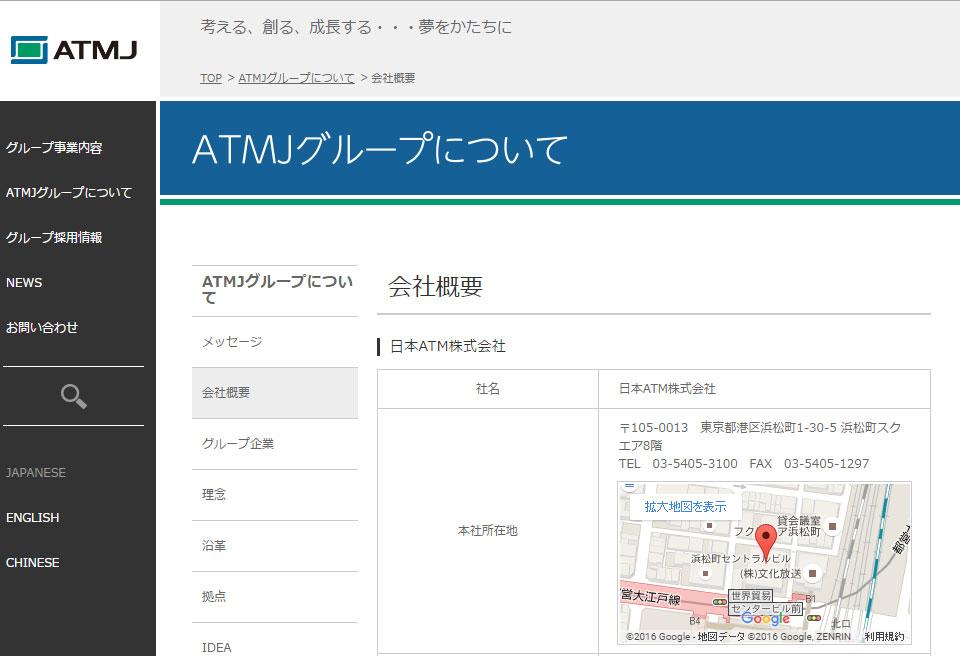 日本ATM会社情報