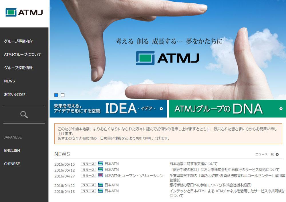 日本ATMサイトトップ