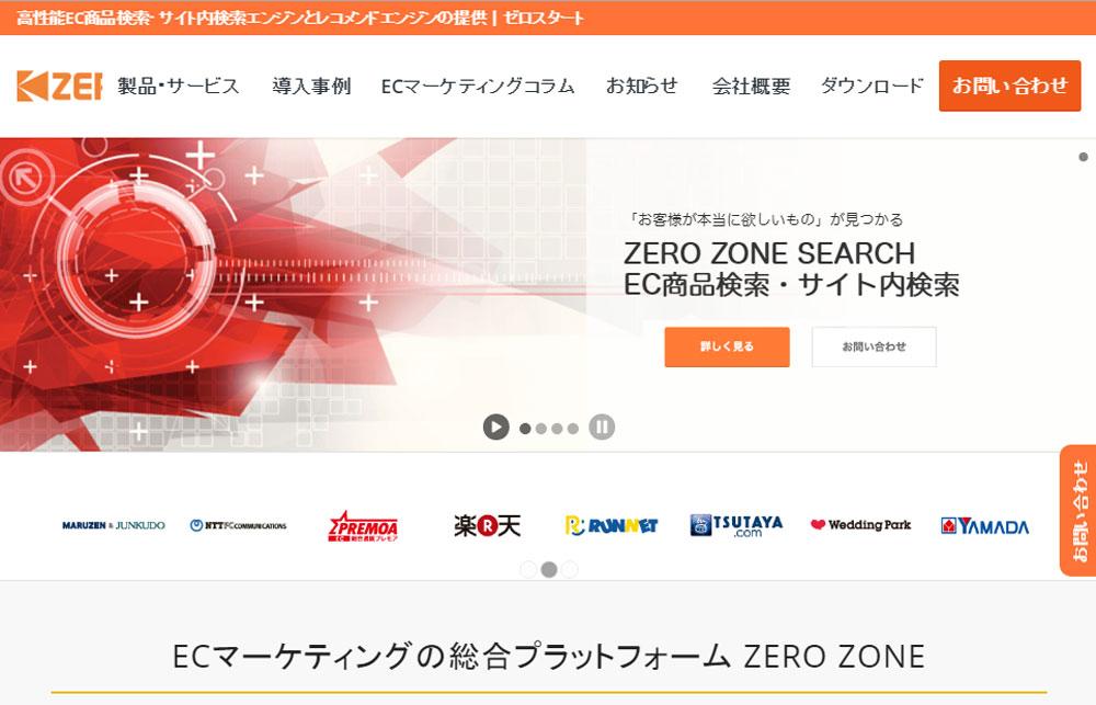 ゼロスタートコミュニケーションサイトトップ