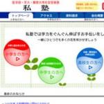 11/10(火) お仕事 PICKUP!  11月号 株式会社私塾 様