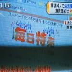 5/11 毎日特売 テレビ放映