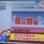10/18(火)テレビ放映の時間が急遽変更になりました(T_T)