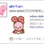 <初級編②>facebookリンクを投稿しよう