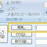 メールの「宛先(TO)」「CC」「BCC」