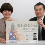 5/10(木) お仕事 PICKUP!  5月号 株式会社メトロアドエージェンシー 様