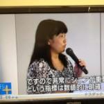 9/18(火)NHK総合テレビ「Bizプラス」