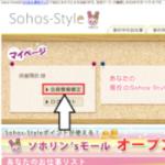 1/1(金)会員情報の更新について【SOHO長者への道】