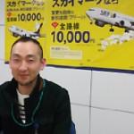 3/10(日) お仕事 PICKUP!  3月号 スカイマーク株式会社 様