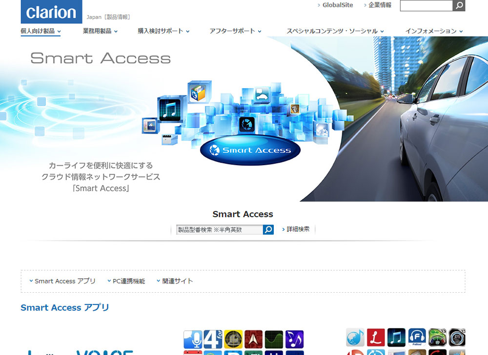 スマートアクセス