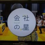 11月8日(金)11/6(水)NHK「Good Job!会社の星」に登場!!
