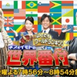 6/2(月) 日本テレビ「世界番付」に『のりかえ便利マップ』がまたまた紹介されました!!