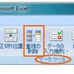 エクセルで重複データを削除するには??