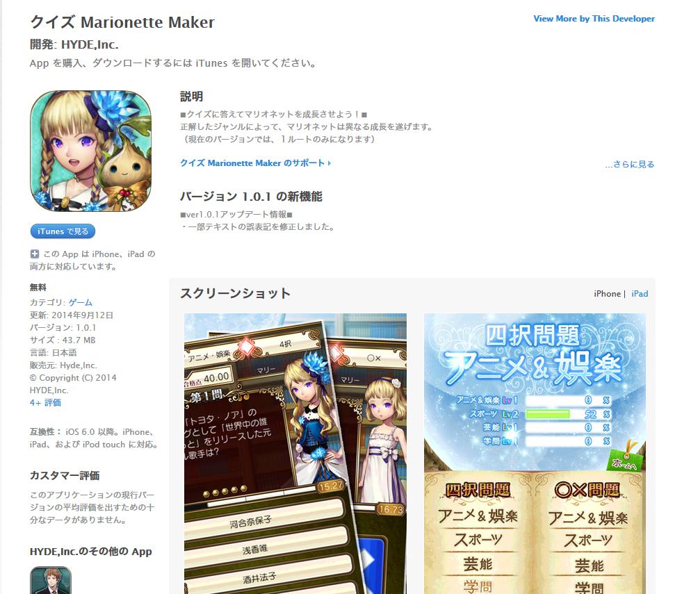 クイズ-Marionette-Maker