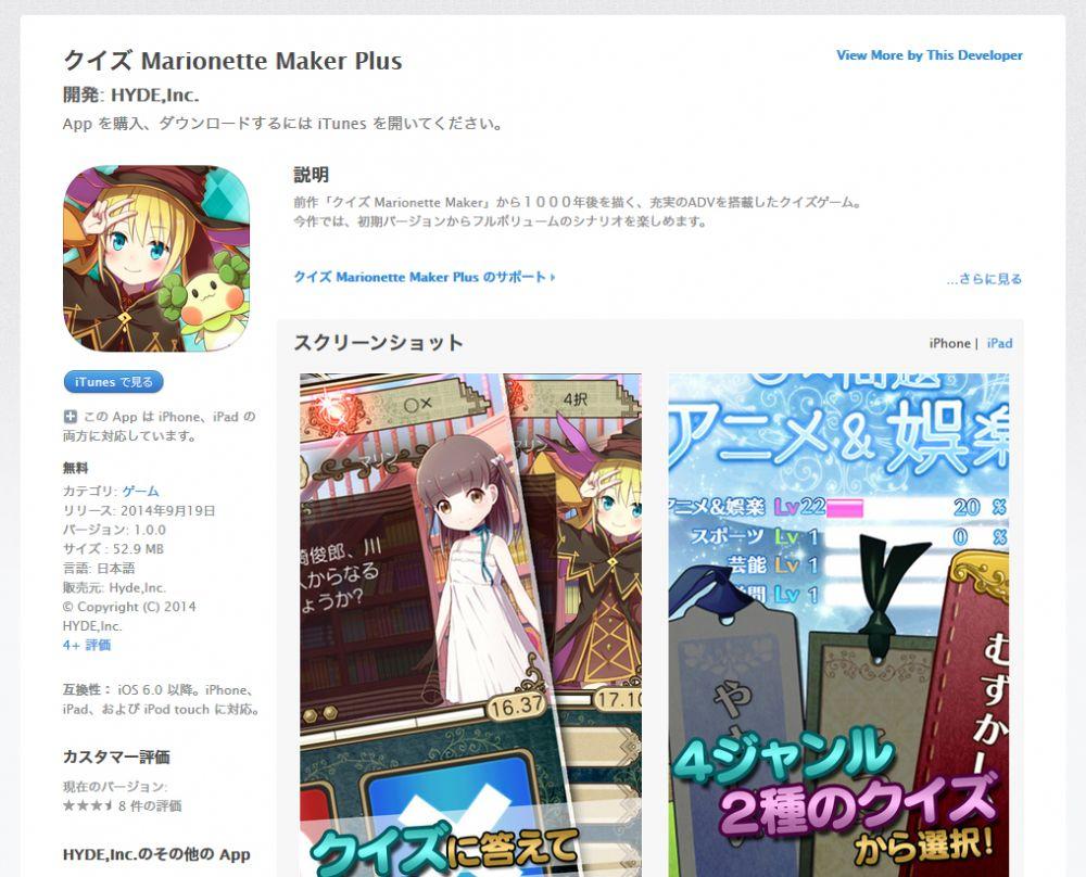 クイズ-Marionette-Maker-Plus