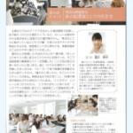 1/5(月)「ランコム社内報2014」に掲載