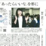 10/19(月)読売新聞10/17夕刊「開拓者たち下」が掲載されました。