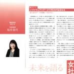 1/20(水)CSAJ30周年記念誌にナビットと代表福井が紹介されました