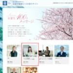 2/8(月)成城学園創立100周年サイトに当社代表福井のメッセージが掲載されました