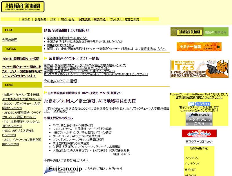 情報産業新聞社サイト
