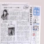 12/26(月) 12月23日(金)毎日新聞『母校をたずねる』神奈川県立小田原高校の特集に、当社代表の福井が紹介されました。