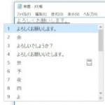 6月1日(木)辞書登録で文字入力をスピードアップ!