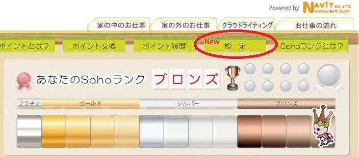 マイページ画面_検定タブ