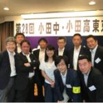 6/7(木) 6/6(水)「第28回小田中・小田高東京会」にて当社代表福井が講演させていただきました
