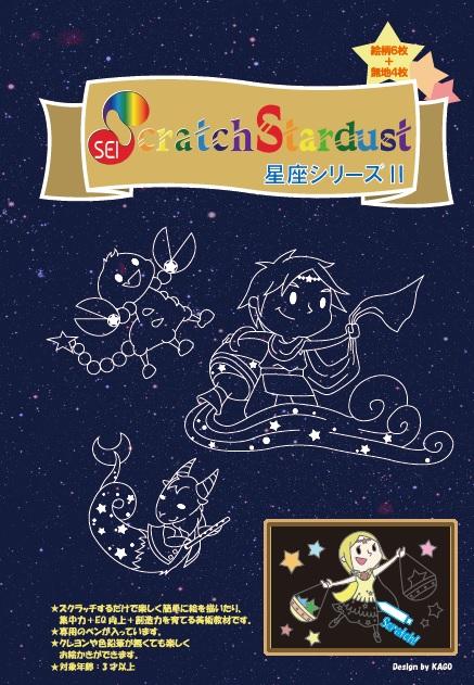 22SEI Scratch Stardust ② (スクラッチブック星座②)