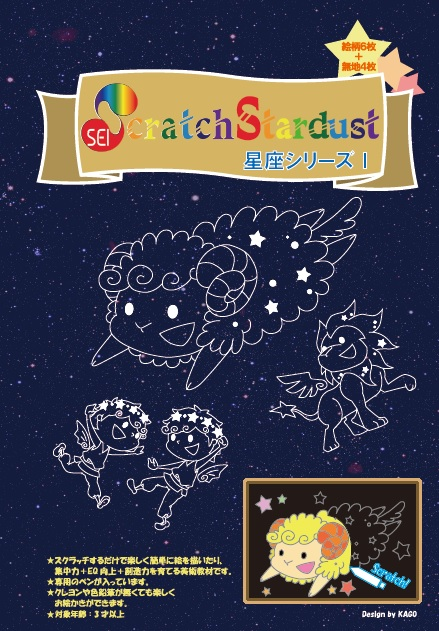 23SEI Scratch Stardust ① (スクラッチブック星座①)
