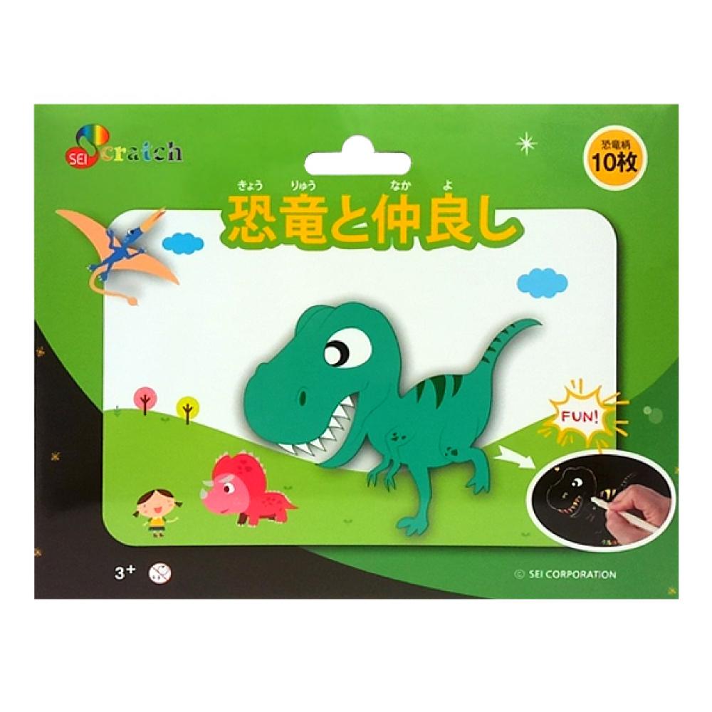 21セイスクラッチスケッチシート(恐竜と仲良し)