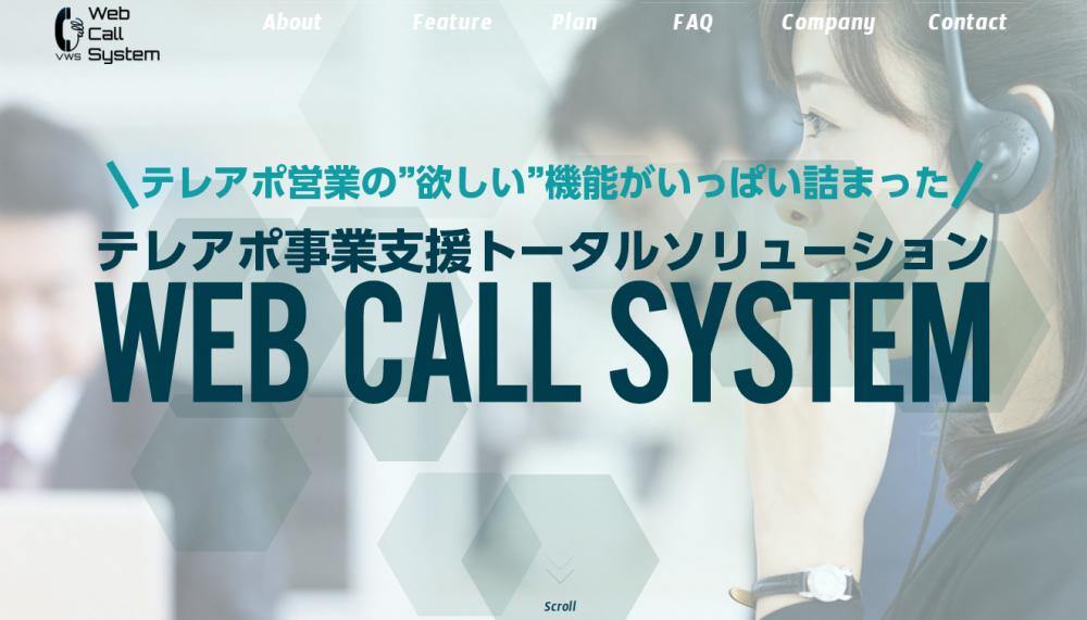 web call system