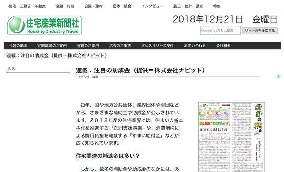 助成金なう記事02