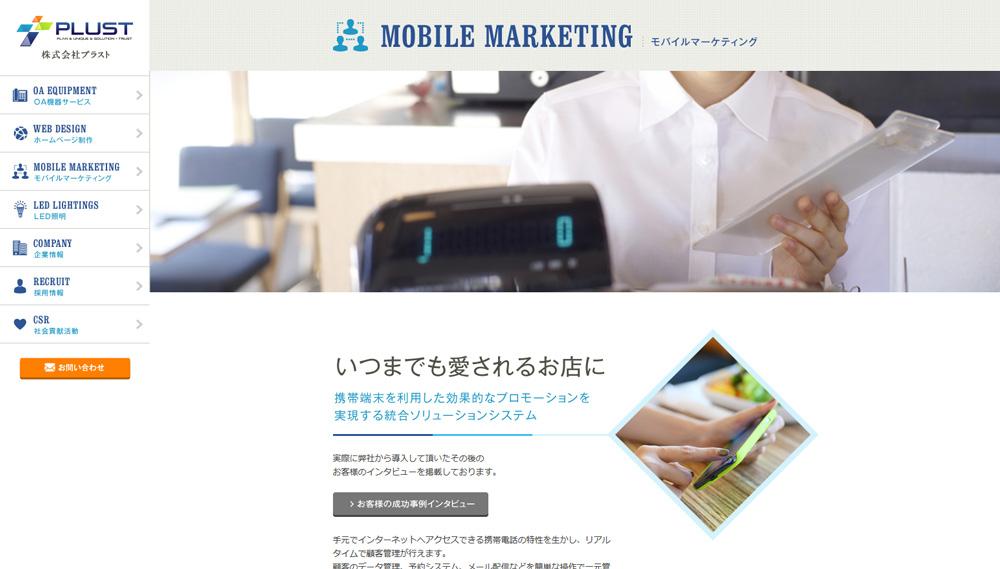 プラストサイト_モバイルマーケティング