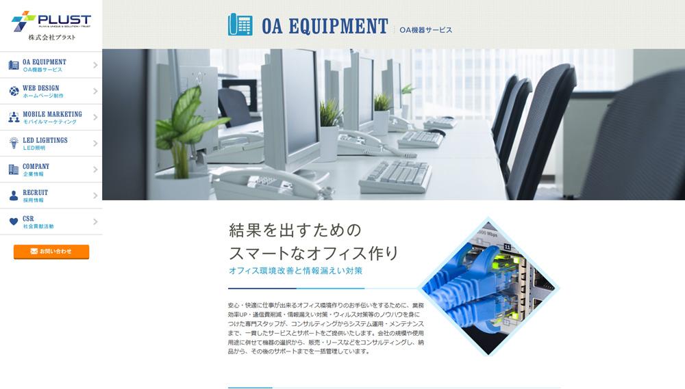 プラストサイト_OA機器