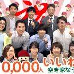 4/26(金) 空き家なうFacebook会員10,000人到達しました