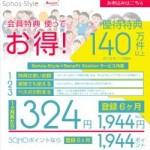 4/19(金)【SOHO会員の皆様に朗報!】お得な福利厚生がSOHOポイントで支払可能に!