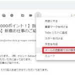 6/1(土)メールを自動振り分けして受信トレイを整理する方法