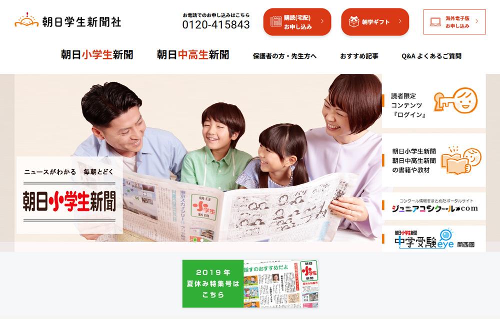 朝日学生新聞社サイト01