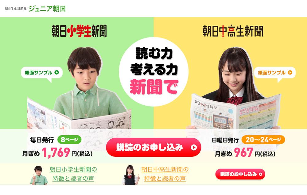 朝日小学生新聞LP