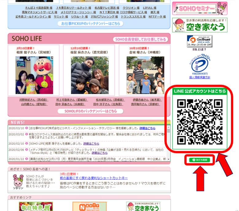 LINEnavitホームページ