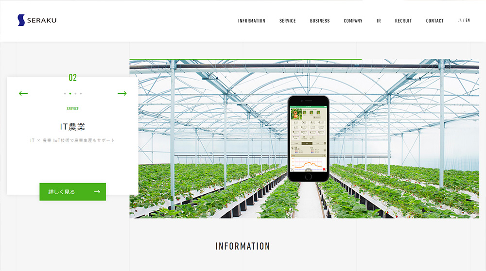 Screenshot_2020-06-19 総合ITソリューションのセラク