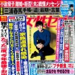 7/30(木)雑誌「女性セブン」紹介記念キャンペーン