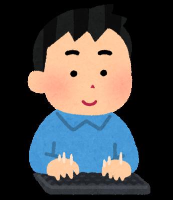 computer_typing_hayai (2)