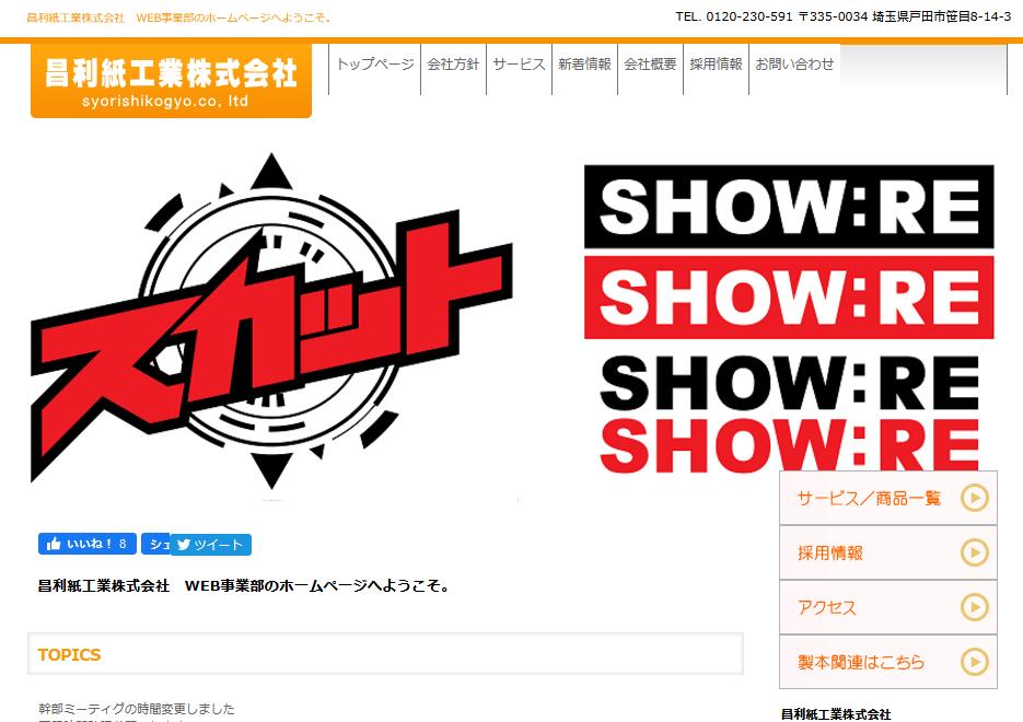Screenshot_2020-08-19 昌利紙工業株式会社