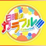 8/23(日)TOKYO MX「日曜はカラフル!!!」で当社の「Sohos-Style」が紹介されました。