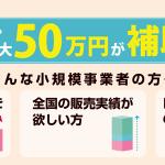 最大50万円を補助「販路拡販・モニターキャンペーン」のお知らせ