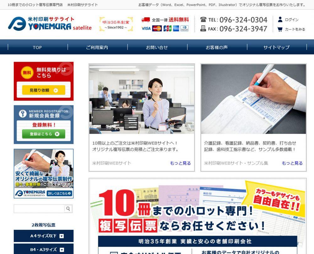 米村印刷サテライトサイト